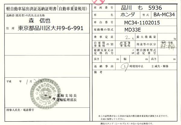 軽二輪の廃車書類記入【126cc~2...